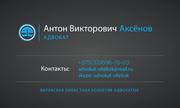Адвокат,  юридическая консультация,  консультация юриста Витебск