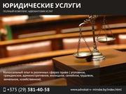 Юридические услуги. Минск